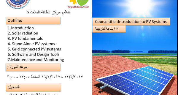 Training course : Introduction to pv systems